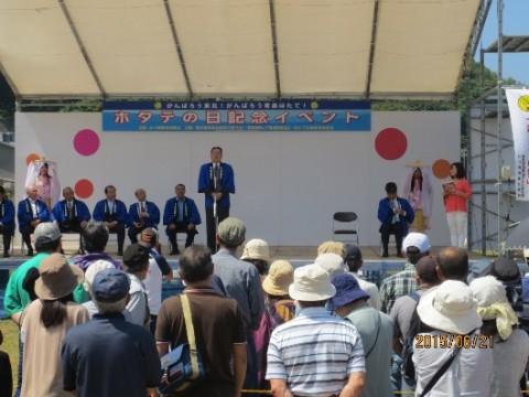 ホタテの日記念イベント 平成27年6月21日(日) ほたて広場