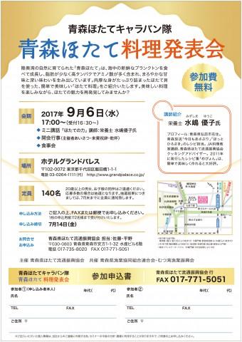 13日ホタテ料理発表会